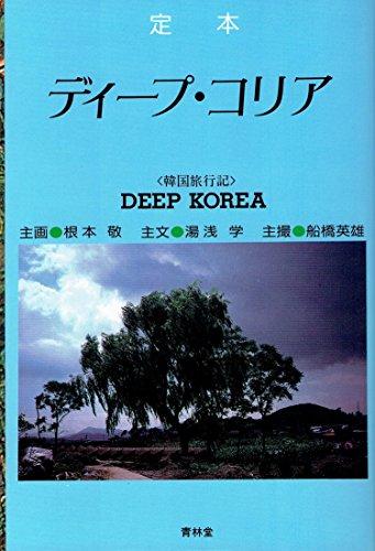 定本 ディープ・コリア―韓国旅行記