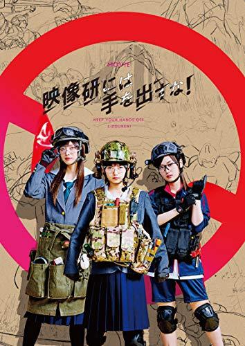 映画『映像研には手を出すな! 』 Blu-rayスペシャル・エディション(3枚組)【完全生産限定盤】