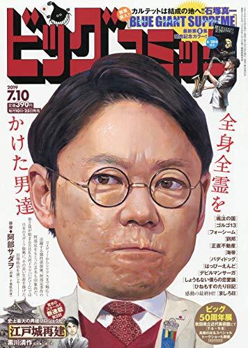 ビッグコミック 2019年 7/10 号 [雑誌]