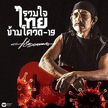 Ruam Jai Thai Kham Covid-19