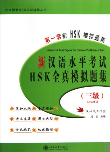 Model Test for the New HSK Level 3 (+1MP3) (Chinese Edition)