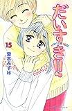 だいすき!!~ゆずの子育て日記~(15) (BE・LOVEコミックス)