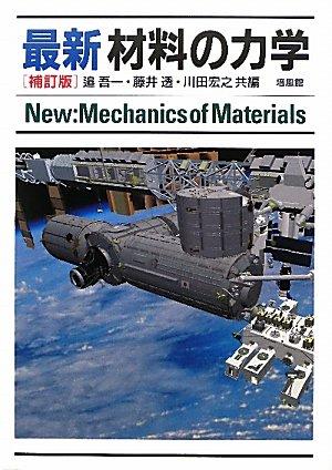 最新 材料の力学