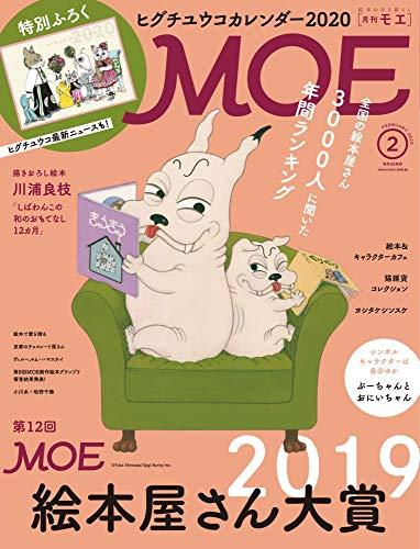 MOE (モエ)2020年2月号 [雑誌] (第12回MOE絵本屋さん大賞2019 | 特別付録 ヒグチユウコカレンダー2020)