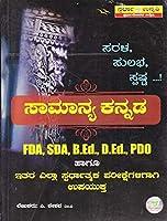 Samanya Kannada