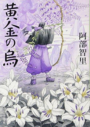 黄金の烏 八咫烏シリーズ 3 (文春文庫)