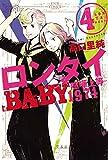 ロンタイBABY-喧嘩上等1974- : 4 (ジュールコミックス)