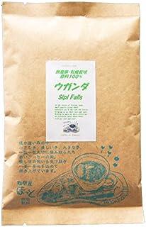 珈琲屋ほっと 無農薬栽培コーヒー ウガンダ 100g 無農薬・有機栽培原料100%コーヒー 豆のまま