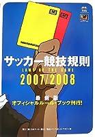 サッカー競技規則〈2007/2008〉
