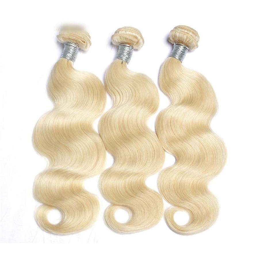 スリム食堂連結するYrattary 100%本物の人間の髪の毛のブラジルの実体波ブロンドの束髪織りエクステンション合成髪レースかつらロールプレイングかつら (色 : Blonde, サイズ : 16 inch)