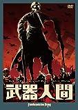 武器人間[DVD]