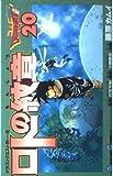 ロトの紋章―ドラゴンクエスト列伝 (20) (ガンガンコミックス)