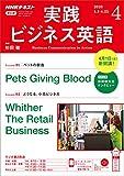 NHKラジオ 実践ビジネス英語 2020年 4月号 [雑誌] (NHKテキスト)