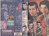 里見八犬伝・第四部「血盟八剣士」 [VHS]