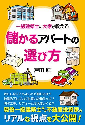 一級建築士の大家が教える 儲かるアパートの選び方