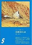 幼稚園真諦 (フレーベル新書 (10))