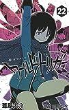 ワールドトリガー 22 (ジャンプコミックス)