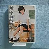 新原里彩 キミとの恋は5センチメートル DVD
