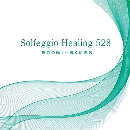 ソルフェジオ・ヒーリング528~理想の眠りへ導く周波数 - Yuzo Hayashi