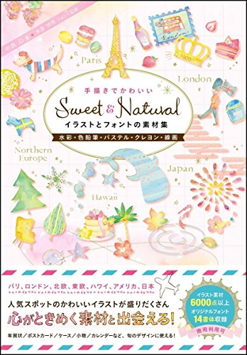 『Sweet & Natural手描きでかわいいイラストとフォントの素材集[水彩・色鉛筆・パステル・クレヨン・線画]』のトップ画像