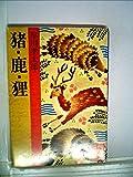 猪・鹿・狸 (講談社学術文庫 400)