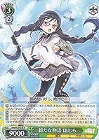 ヴァイスシュヴァルツ MR/W59-038 新たな物語 ほむら(R) ブースターパック マギアレコード 魔法少女まどか マギカ外伝