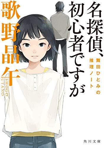 名探偵、初心者ですが 舞田ひとみの推理ノート 舞田ひとみシリーズ (角川文庫)