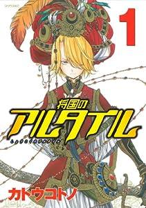 将国のアルタイル(1) (シリウスコミックス)