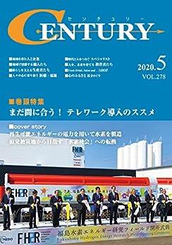 [USPマネジメント 編集部]の月刊 CENTURY(センチュリー)2020-5月号