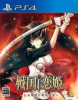 戦国†恋姫~乙女絢爛☆戦国絵巻~ - PS4