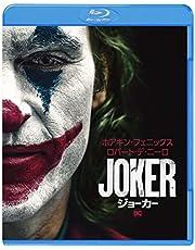 ジョーカー [Blu-ray]