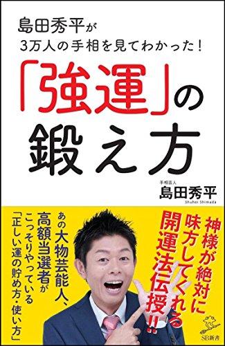 島田秀平が3万人の手相を見てわかった! 「強運」の鍛え方 (SB新書)