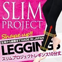 スリムプロジェクトレギンス10分丈 M-Lサイズ 2枚セット(日本製 骨盤ダイエット着圧レギンス)