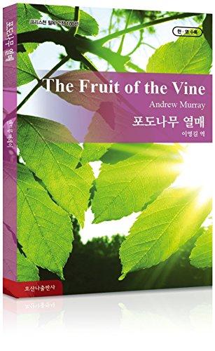 포도나무 열매 The Fruit of the Vine: 호산나 크리스천 필독 고전 100선 - 한국어 & 영어 [Bilingual] (English Edition)
