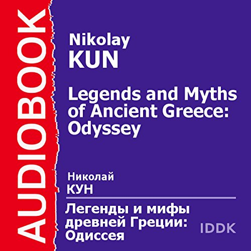 Legends and Myths of Ancient Greece: Odyssey [Russian Edition] audiobook cover art