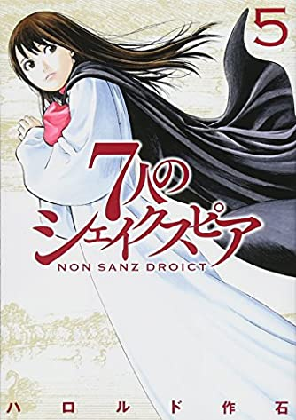 7人のシェイクスピア NON SANZ DROICT(5) (ヤンマガKCスペシャル)