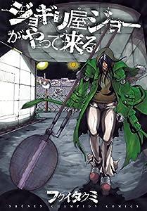 ジョギリ屋ジョーがやって来る (少年チャンピオン・コミックス)