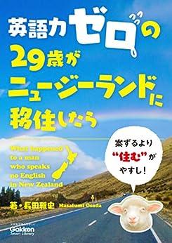 [長田雅史]の英語力ゼロの29歳がニュージーランドに移住したら (学研スマートライブラリ)