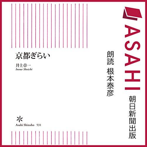 『京都ぎらい』のカバーアート