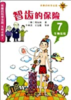 Interesting biological sciences court court 7: Wisdom insurance(Chinese Edition)