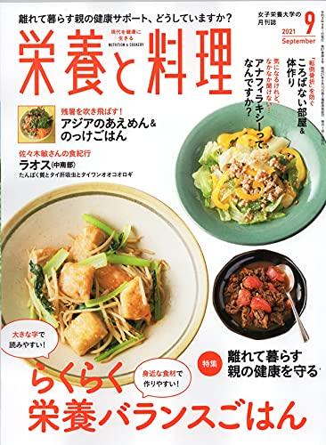 栄養と料理 2021年9月号