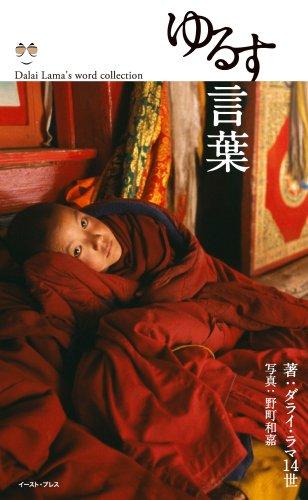 ゆるす言葉 (Dalai Lama's word collection)