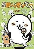 MOGUMOGU食べ歩きくま(3) (モーニングコミックス)