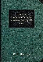 Письма Победоносцева к Александру III: Том 2