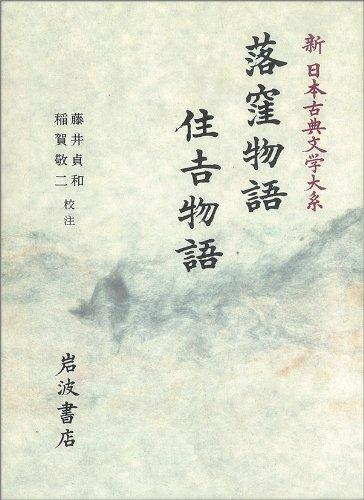 落窪物語 住吉物語 (新 日本古典文学大系)の詳細を見る