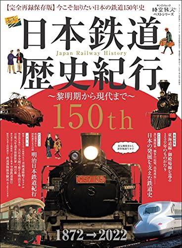 時空旅人 ベストシリーズ 日本鉄道歴史紀行 ─黎明期から現代まで─