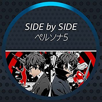Side by Side - ペルソナ5