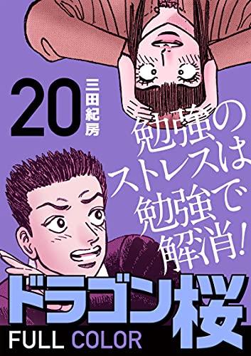 ドラゴン桜 フルカラー 版(20) (コルク)