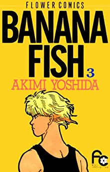 [吉田秋生]のBANANA FISH(3) BANANA FISH (フラワーコミックス)
