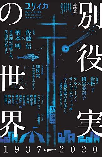 ユリイカ 2020年10月臨時増刊号 総特集◎別役実の世界 ―1937-2020―